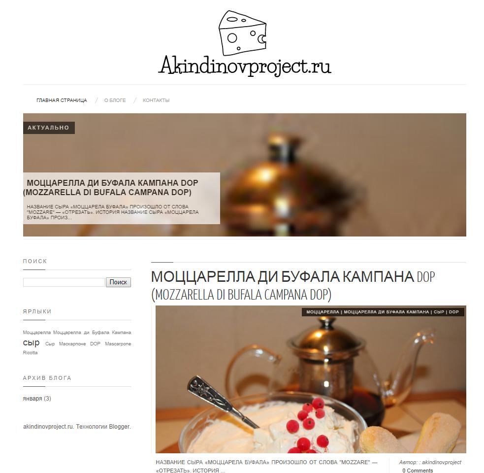 akindinovproject