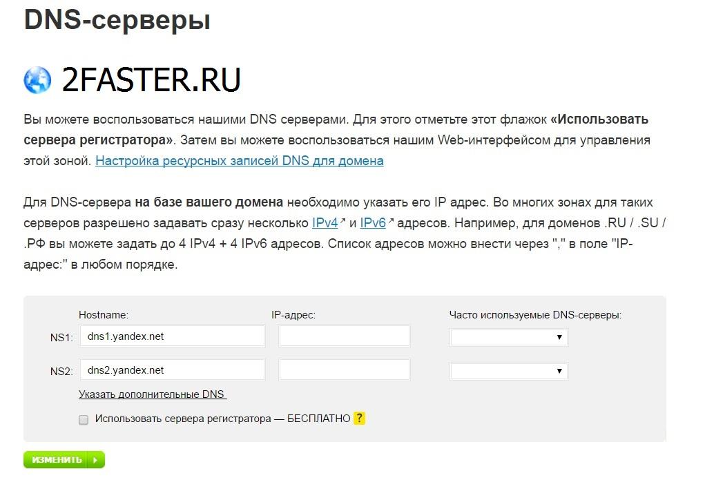 dns-server-DNS-YANDEX