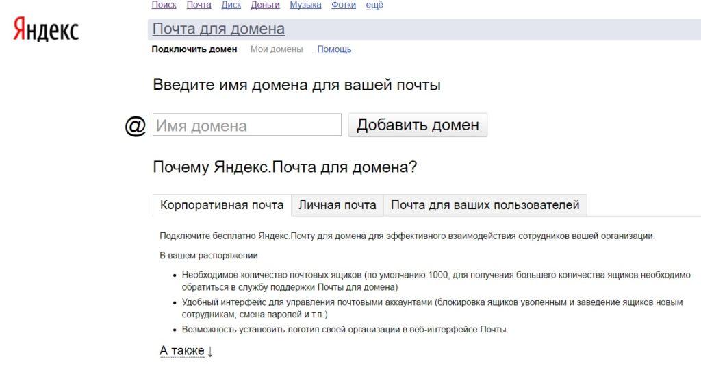 Как сделать сайт бесплатно со своим доменом
