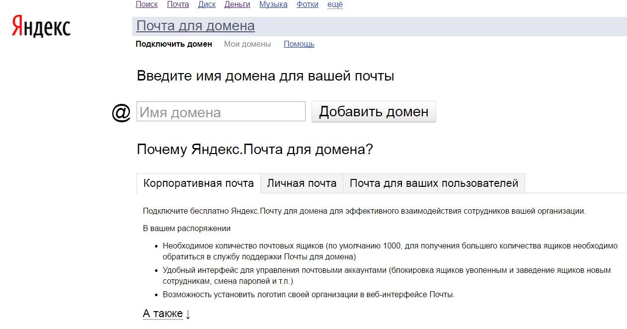 pochta_dlya_domena