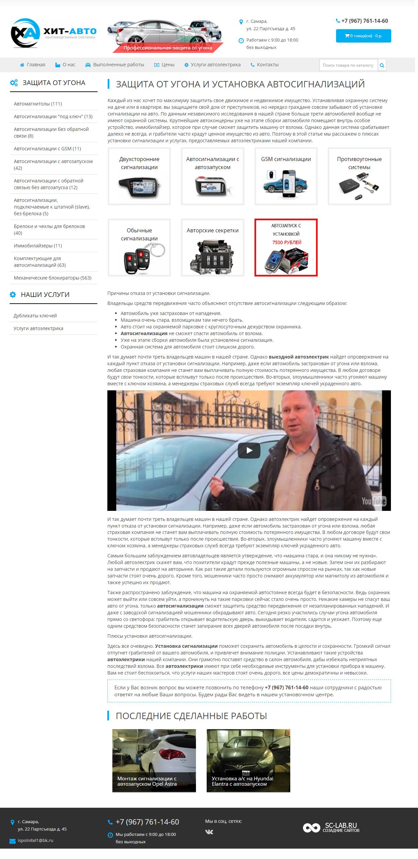 хит-авто.рф