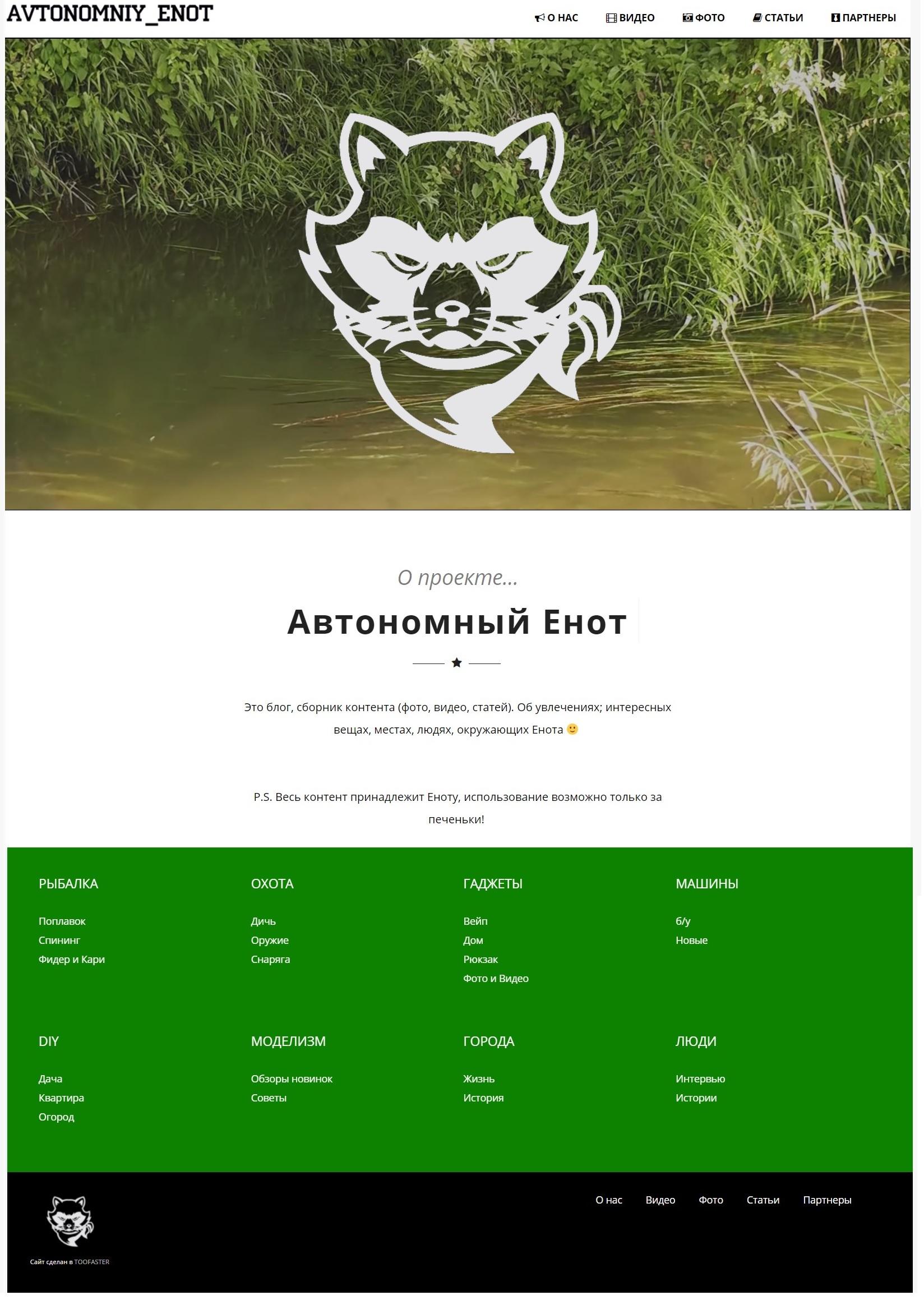 avtoenot.ru